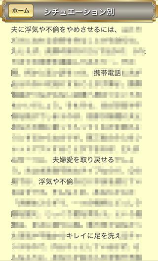 2014大殺界浮気と不倫
